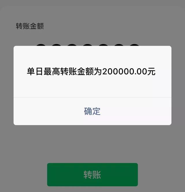 微信一次可以转账多少钱