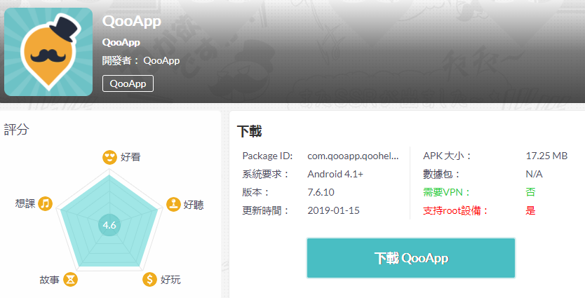 QooIOS版可以下载吗 在哪下载Qoo苹果版