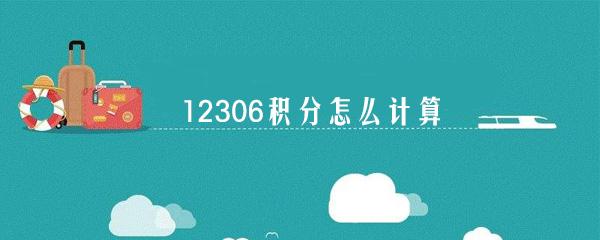 12306积分怎么计算