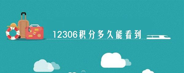 12306积分多久能看到