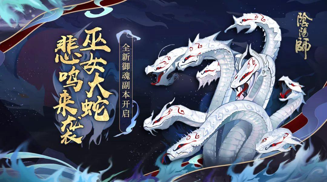 阴阳师新副本巫女大蛇怎么玩