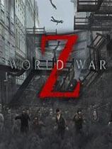 僵尸世界大战破解版