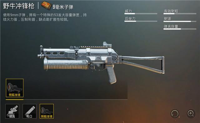 刺激战场野牛冲锋枪配件怎么选择