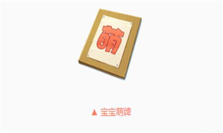 QQ飞车手游宝宝萌牌怎么得