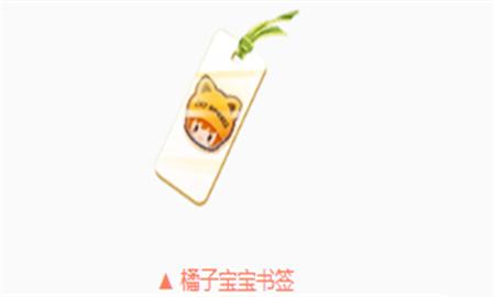 QQ飞车手游宝宝书签怎么得