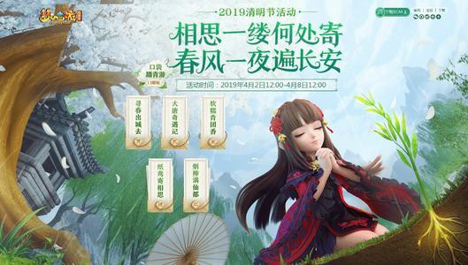 《梦幻西游》手游2019年清明节有什么活动