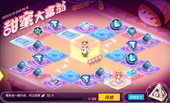 QQ飞车手游甜蜜大富翁活动怎么玩