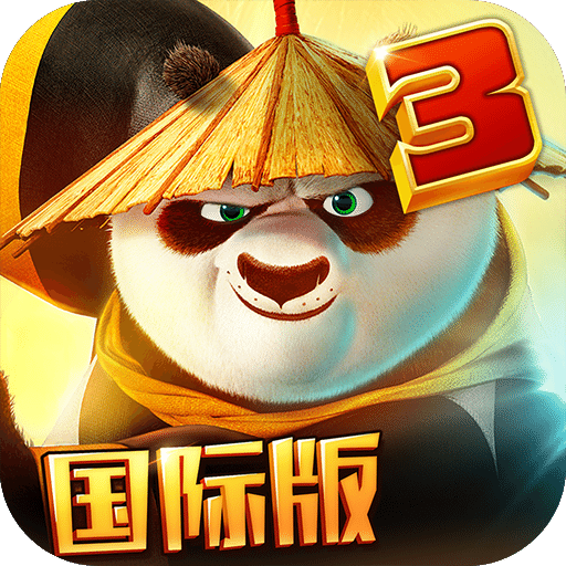 功夫熊猫3国际服版