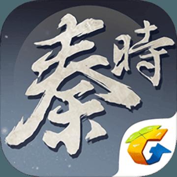 新秦时明月腾讯手机版