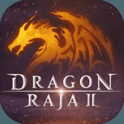 DragonRaja龙族2台服版