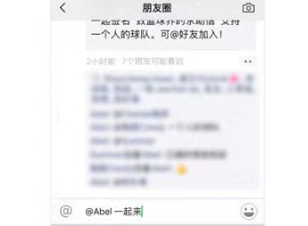 微信朋友圈又出新功能了 动态圈评论能艾特其他好友