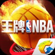 王牌NBA腾讯版