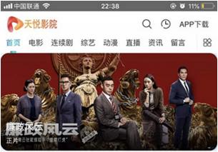 天悦影院app苹果版怎么下载