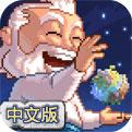 沙盒进化中文破解版