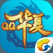 QQ华夏破解版