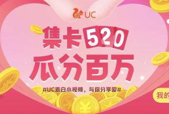 UC浏览器集卡520瓜分百万活动怎么玩