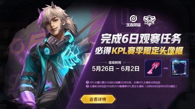 王者荣耀2019春季赛KPL限定头像框怎么获得
