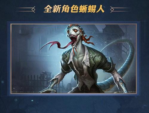 第五人格新角色蜥蜴人有什么技能