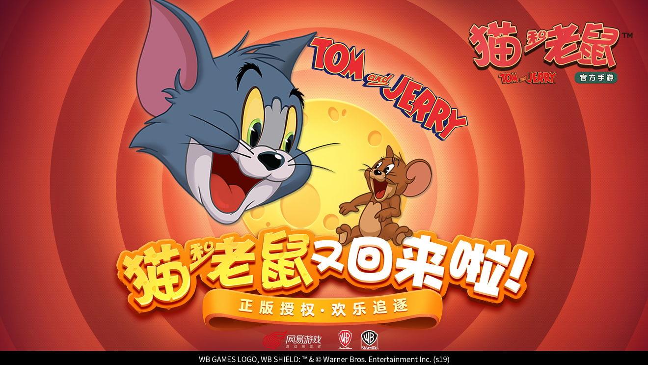 猫和老鼠手游老鼠阵营怎么搭配