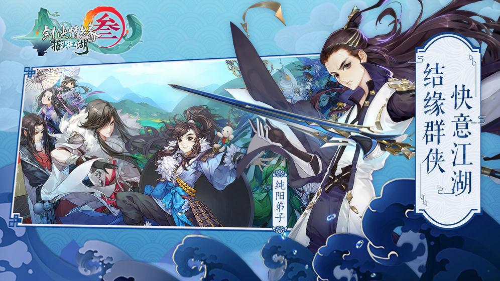 剑网3:指尖江湖渡会解锁攻略