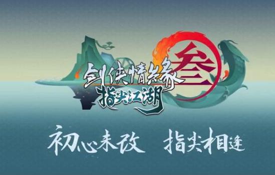 剑网3:指尖江湖稻香村产物位置