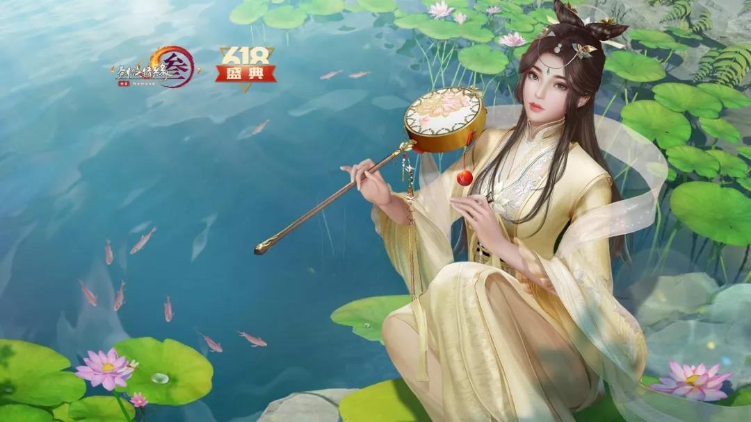 剑网3:指尖江湖6.18盛典有什么活动