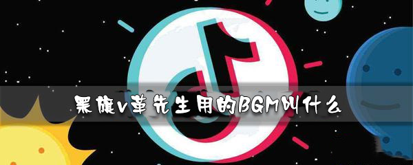 抖音黑旗v革先生用的BGM叫什么