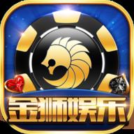 金狮娱乐app