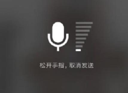 """微信推出""""發送語音過程""""轉文字功能 目前有安卓手機在測試了"""