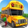 校车司机驾驶模拟