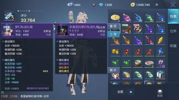 龙族幻想龙语装备怎么卖 那些龙语能交易