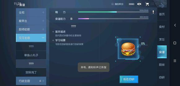 龙族幻想法式汉堡怎么做 法式汉堡怎么做