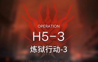 明日方舟绝境作战h5-3攻略