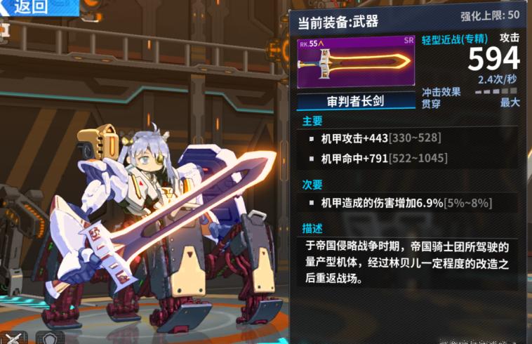 重装战姬主流机师武器选择