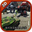 陆军坦克机器人大战