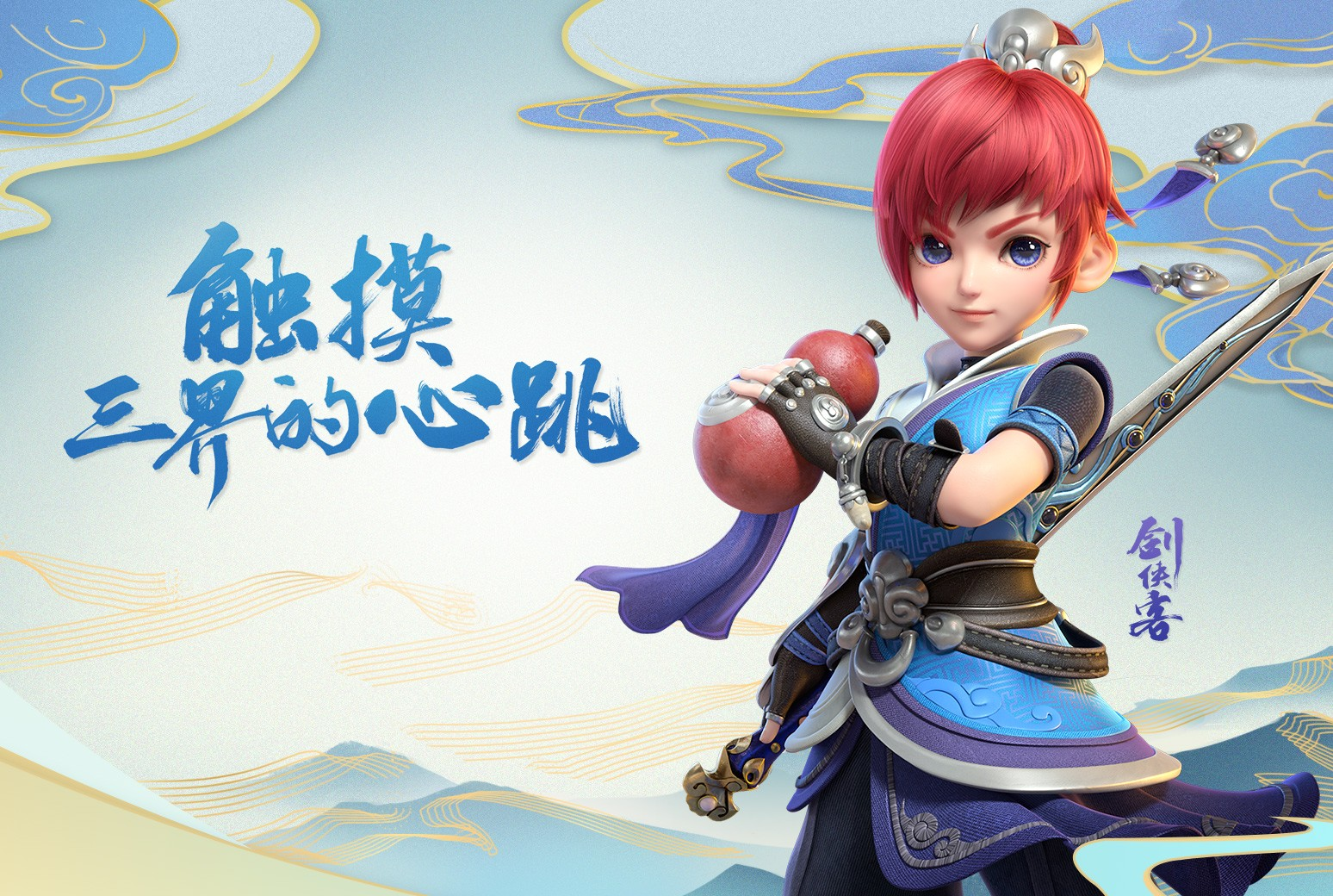 梦幻西游三维版测试版哪里下载 下载指引