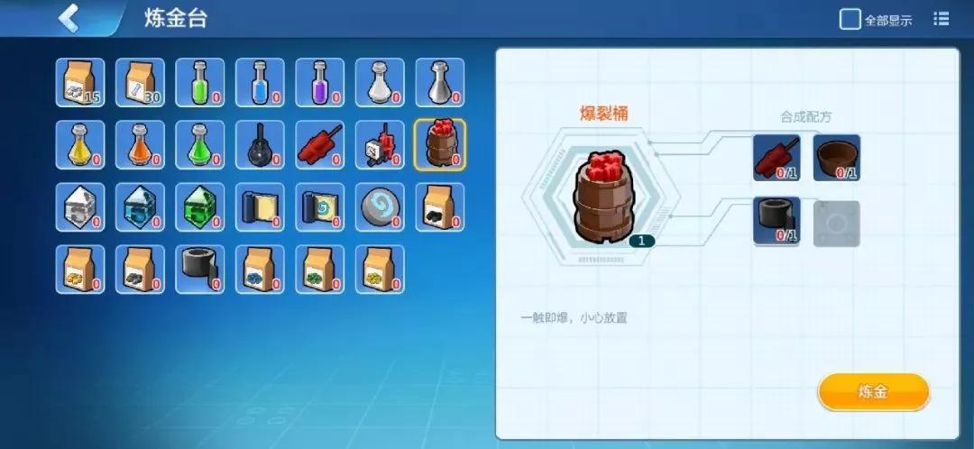 乐高无限爆裂桶怎么使用 爆裂桶使用方法