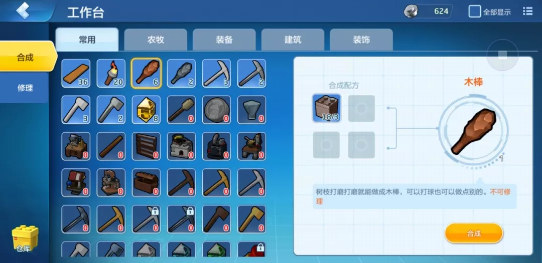 乐高无限武器木棒属性 木棒制作方式