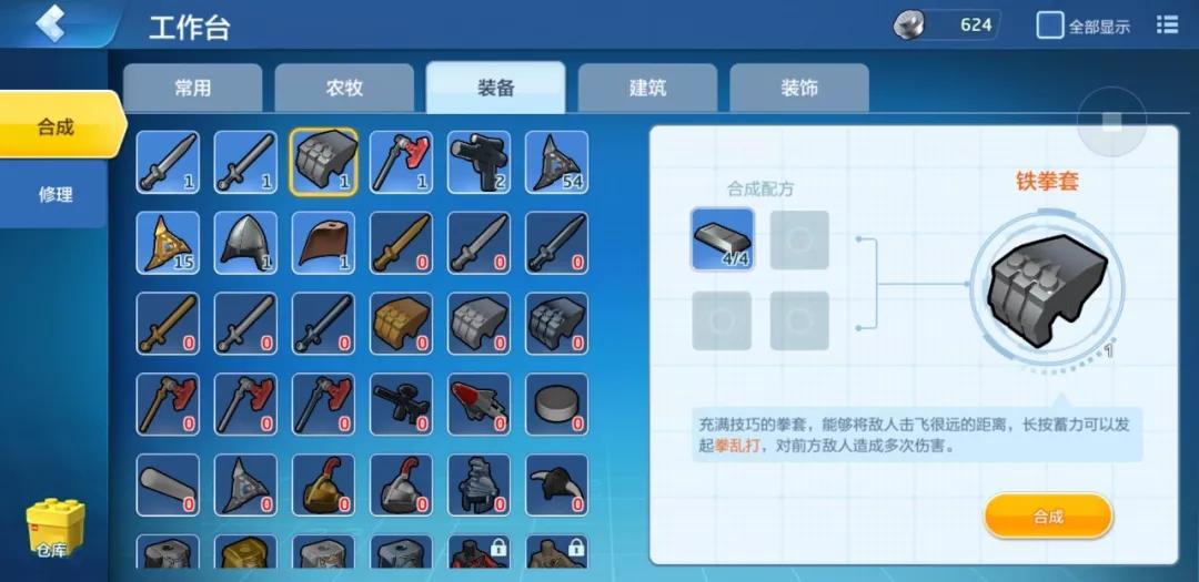 乐高无限武器铁拳套制作方式 铁拳套怎么制造方法