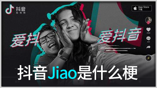 抖音jiao是什么梗 抖音jiao有什么含义