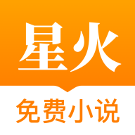 星火小说全文免费阅读