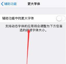 iphone手机怎么换字体 iphone手机字体怎么改变