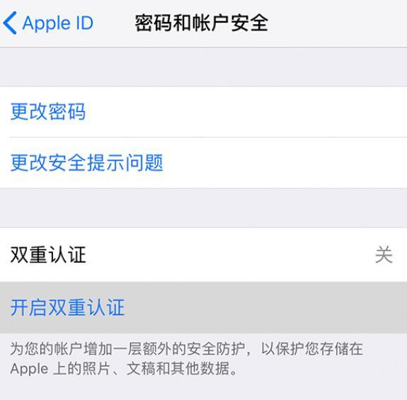 iPhone 如何加强隐私保护 苹果手机设置隐私保护