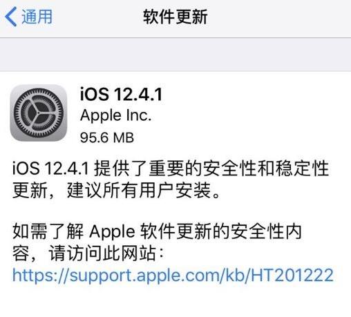 iOS 12.4.1要不要更新 iOS12.4.1适合更新机型一览