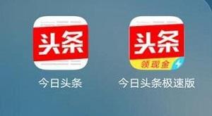 今日头条和今日头条极速版app有什么区别 哪个好用