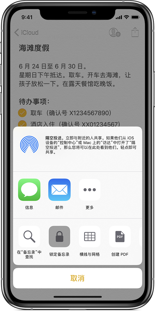 iPhone 锁定备忘录后忘记密码怎么解决