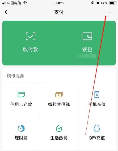 微信转账到账时间怎么设置 微信转账怎么设置到账时间