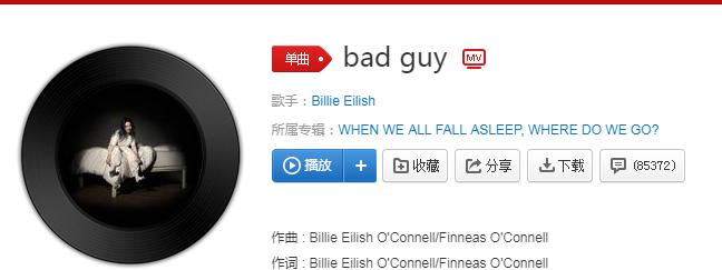 Im the bad guy是什么歌