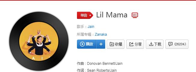 抖音嘿李兰妈妈是什么歌