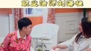 职业法师刘海柱是什么梗